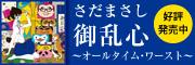 「御乱心 〜オールタイム・ワースト〜特設サイト