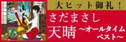 「天晴〜オールタイム・ベスト〜特設サイト